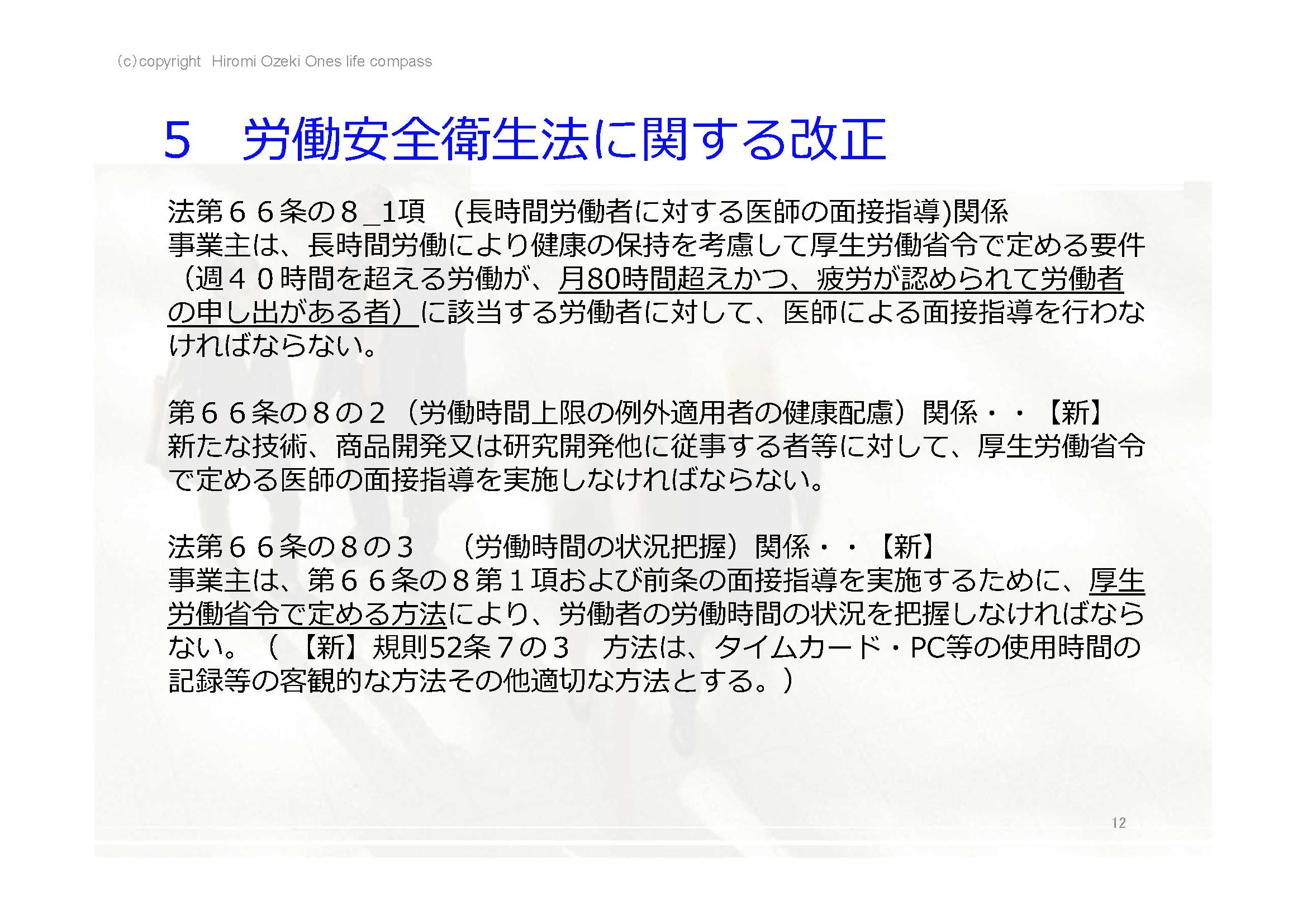 2019働き方改革関連法_労働時間